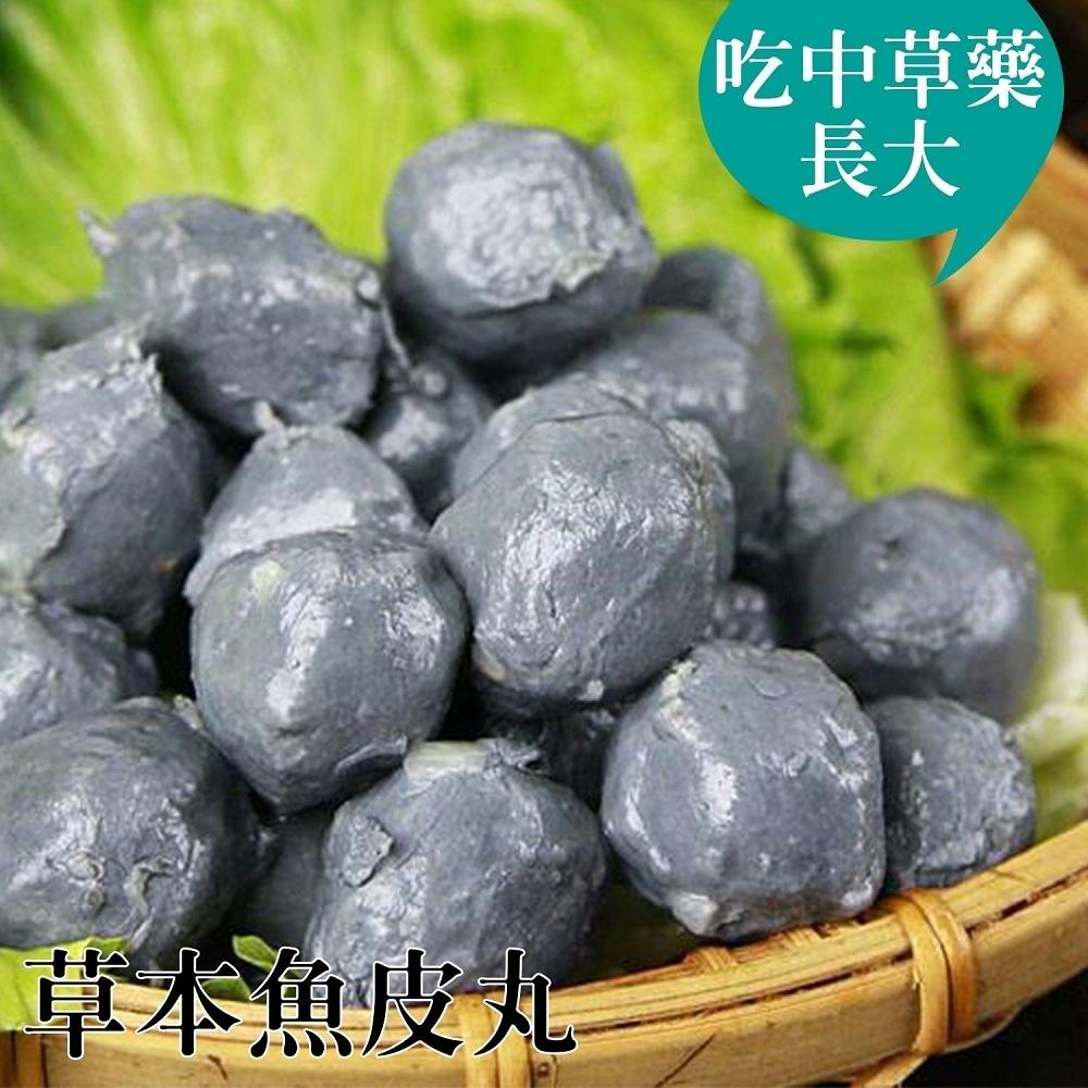 台江漁人港‧草本魚皮丸(半斤/包,共三包)