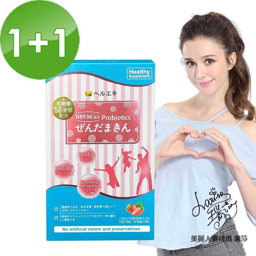 【買一送一】即期良品瑞莎代言 日本BB益生菌(草莓風味) (20包/盒)有效期限2020.02.19
