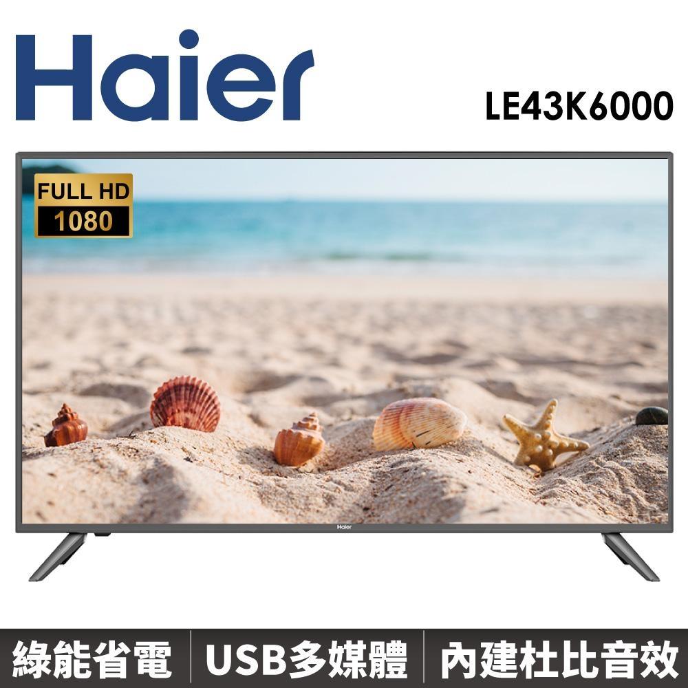 Haier 海爾 43型 Full HD液晶顯示器43K6000+視訊卡