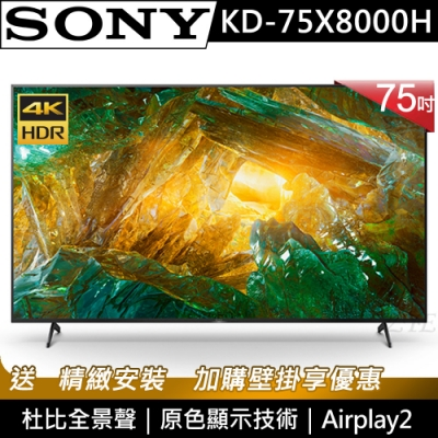 SONY索尼 75吋 4K HDR Android智慧連網液晶電視 KD-75X8000H