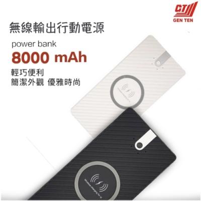 GT-8000 大容量 無線充電行動電源/無線充電板/充電盤/充電器