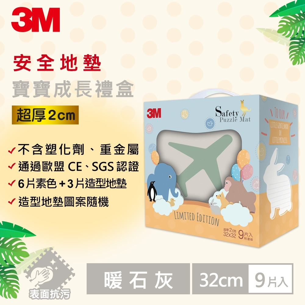 3M 兒童安全防撞地墊禮盒旅行-暖石灰(32CM) 9片裝