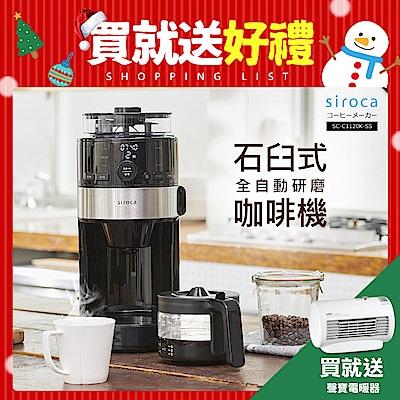 日本Siroca石臼式全自動研磨咖啡機SC-C1120K-SS