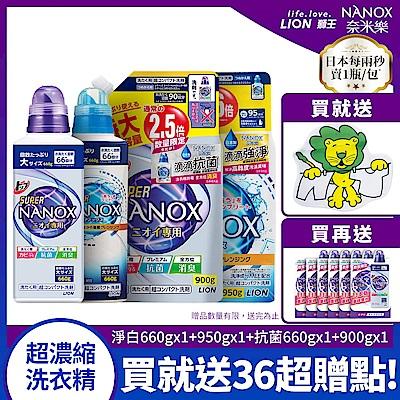 買就送36超贈點!日本獅王LION 奈米樂超濃縮洗衣精 淨白抗菌組(660gx2+950g+900g)