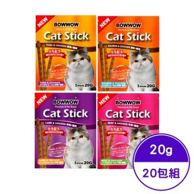 BOWWOW Cat Stick 貓咪化毛點心系列 (3pcse 20g) (20包組)