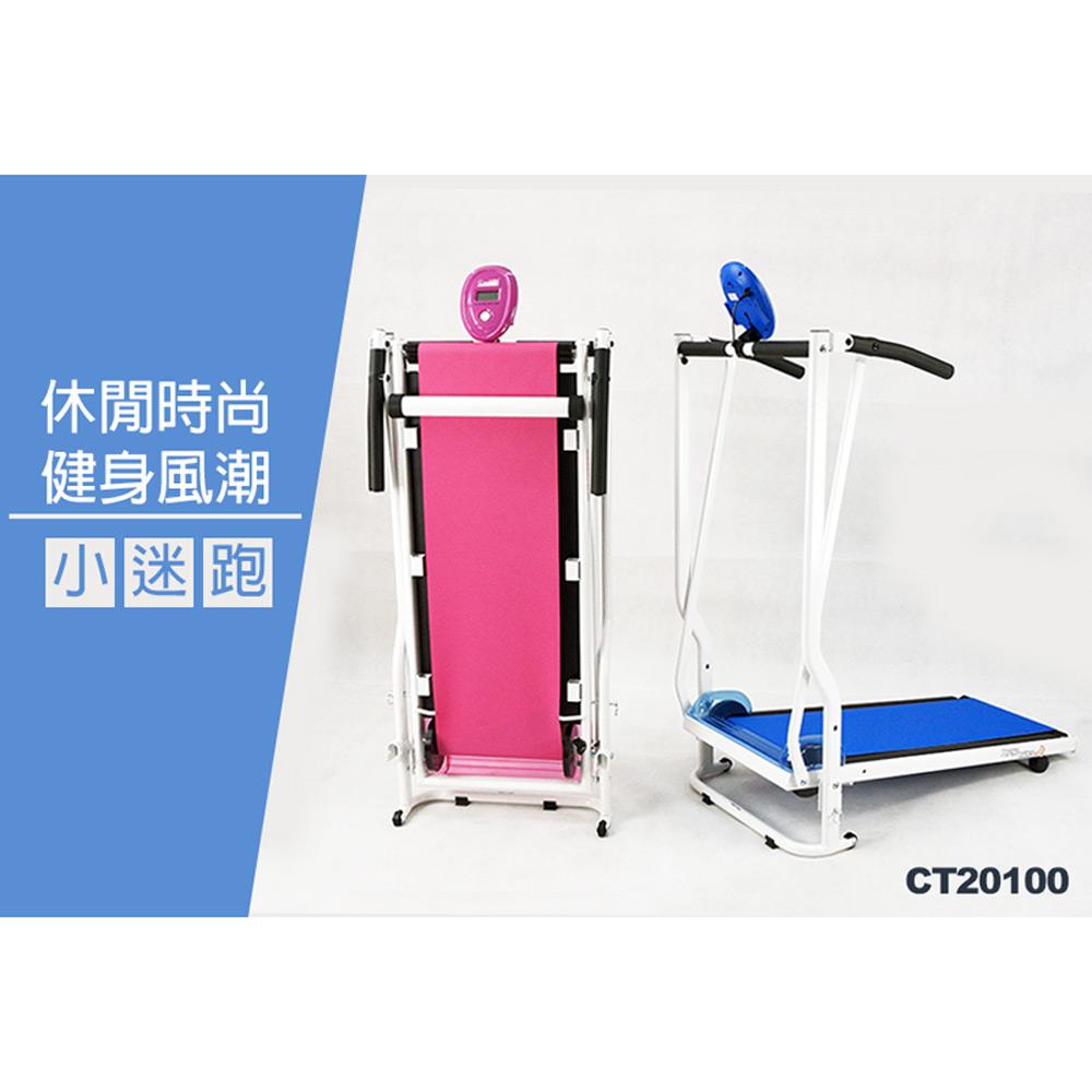 【 X-BIKE 晨昌】迷你跑步機健走跑步機 台灣精品 CT20100 -藍色