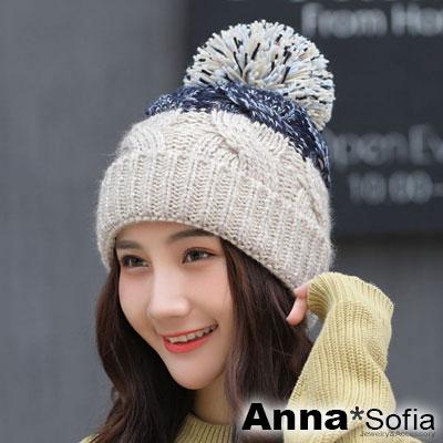 AnnaSofia 層拼色點點麻花編 大球加厚保暖毛線毛帽(杏藍系)