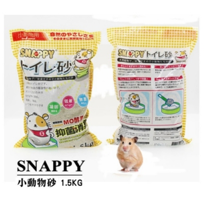SNAPPY司那比消臭・抗菌-小動物砂 1.5kg  (六包組)