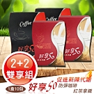 好享So日本專利黑生薑57倍防彈厚咖啡/紅茶拿鐵(不含奶精配方)(2盒+2盒)雙享組
