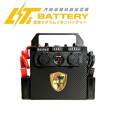 【日本KOTSURU】8馬赫鋰鈦汽機車救援電瓶 救車電源 啟動電瓶