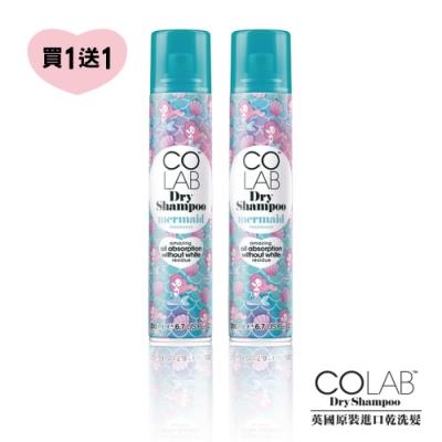 [買一送一] COLAB英國蔻蕾乾洗髮 夢幻美人魚 200ml