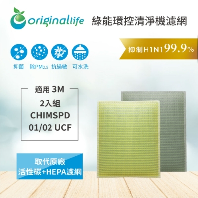 Original Life 一次換到好 空氣清淨機濾網 適用3M:CHIMSPD-01UCRC/01UCRC等
