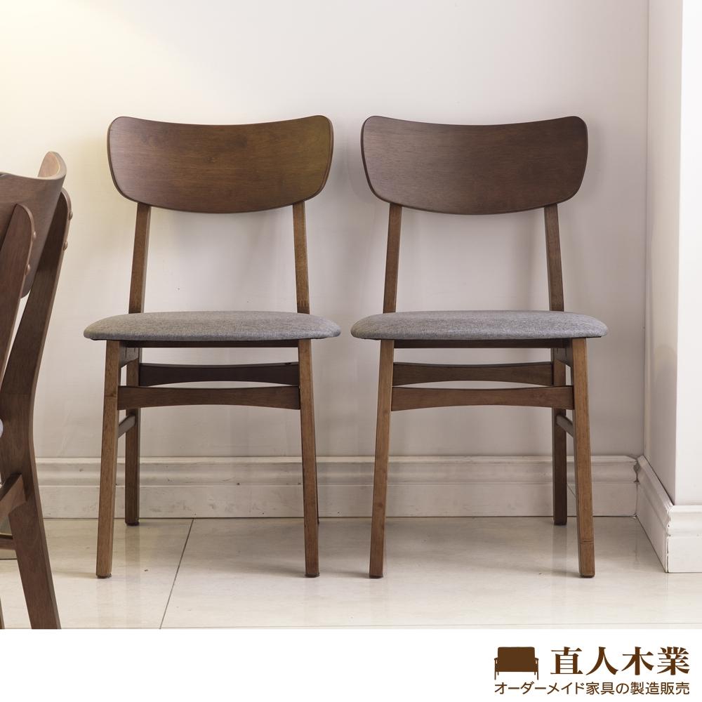 日本直人木業-Hardwood北歐美學實木單椅2張(50x48x78cm)
