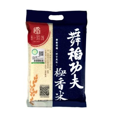 第一稻場‧舞稻功夫-極香米(1.8kg/包)
