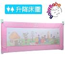 BabyBabe 升降式兒童用床邊護欄 - 粉紅