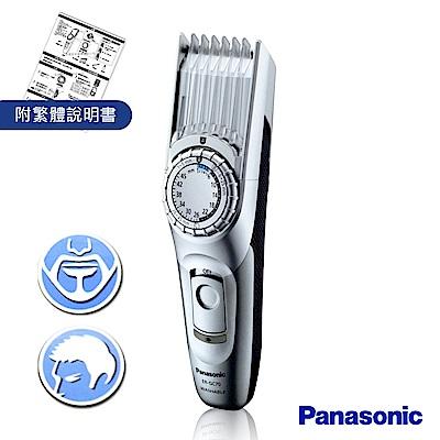 國際牌Panasonic專業電動理髮器刮鬍鬢角電剪1~45mm ER-GC70