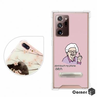 Corner4 Samsung Galaxy Note 20 Ultra 四角防摔立架手機殼-火爆阿嬤