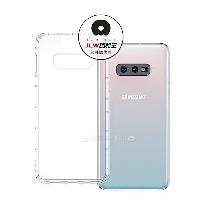 加利王WUW Samsung Galaxy S10e 超透防摔氣墊保護殼 空壓殼 手機殼