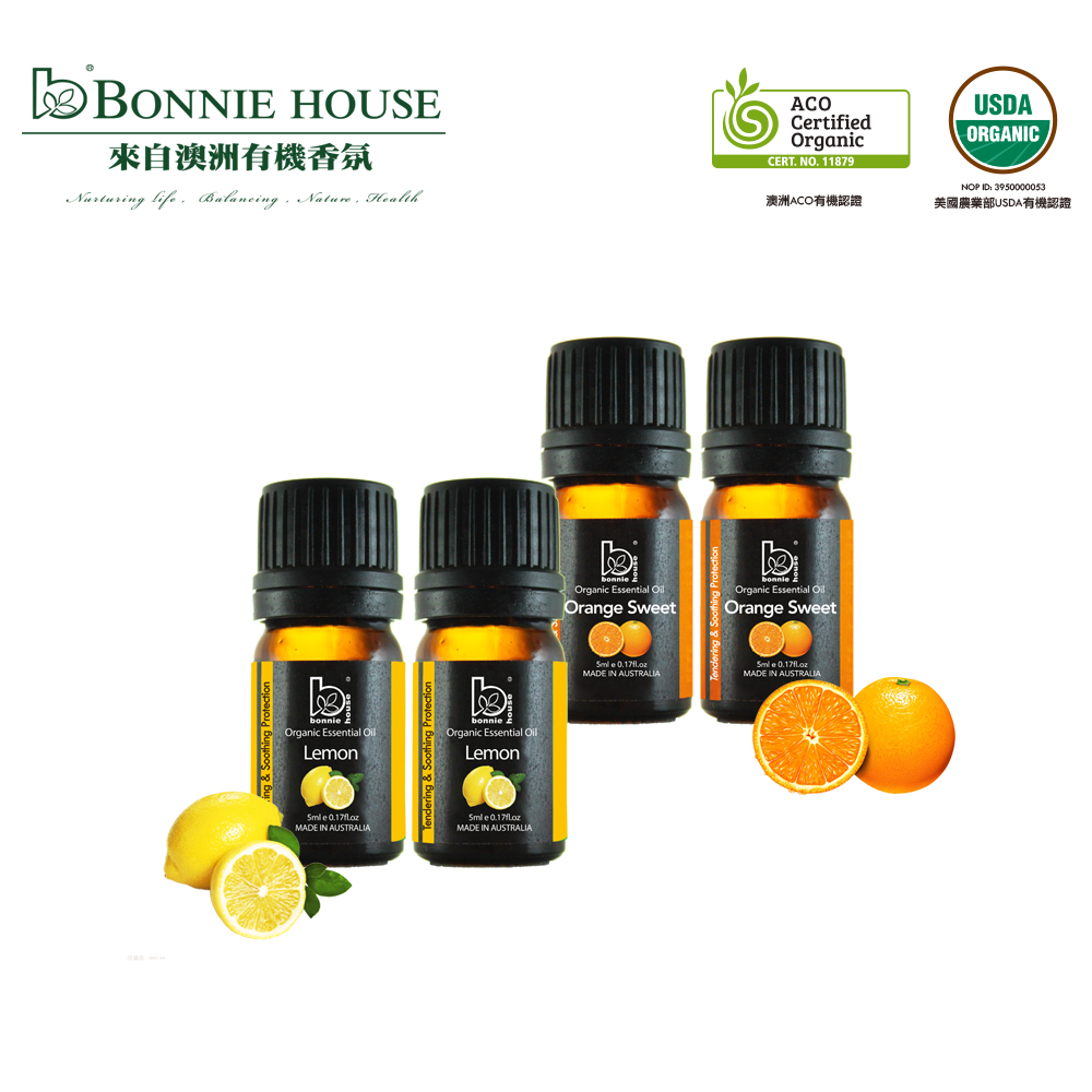 Bonnie House 雙有機認證 甜橙精油5ml*2瓶+檸檬精油5ml*2瓶