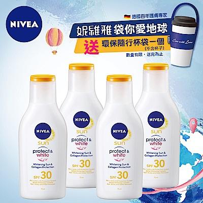妮維雅 防曬淨白乳液SPF30PA++ 75ml 4入組 加贈 環保杯套一個