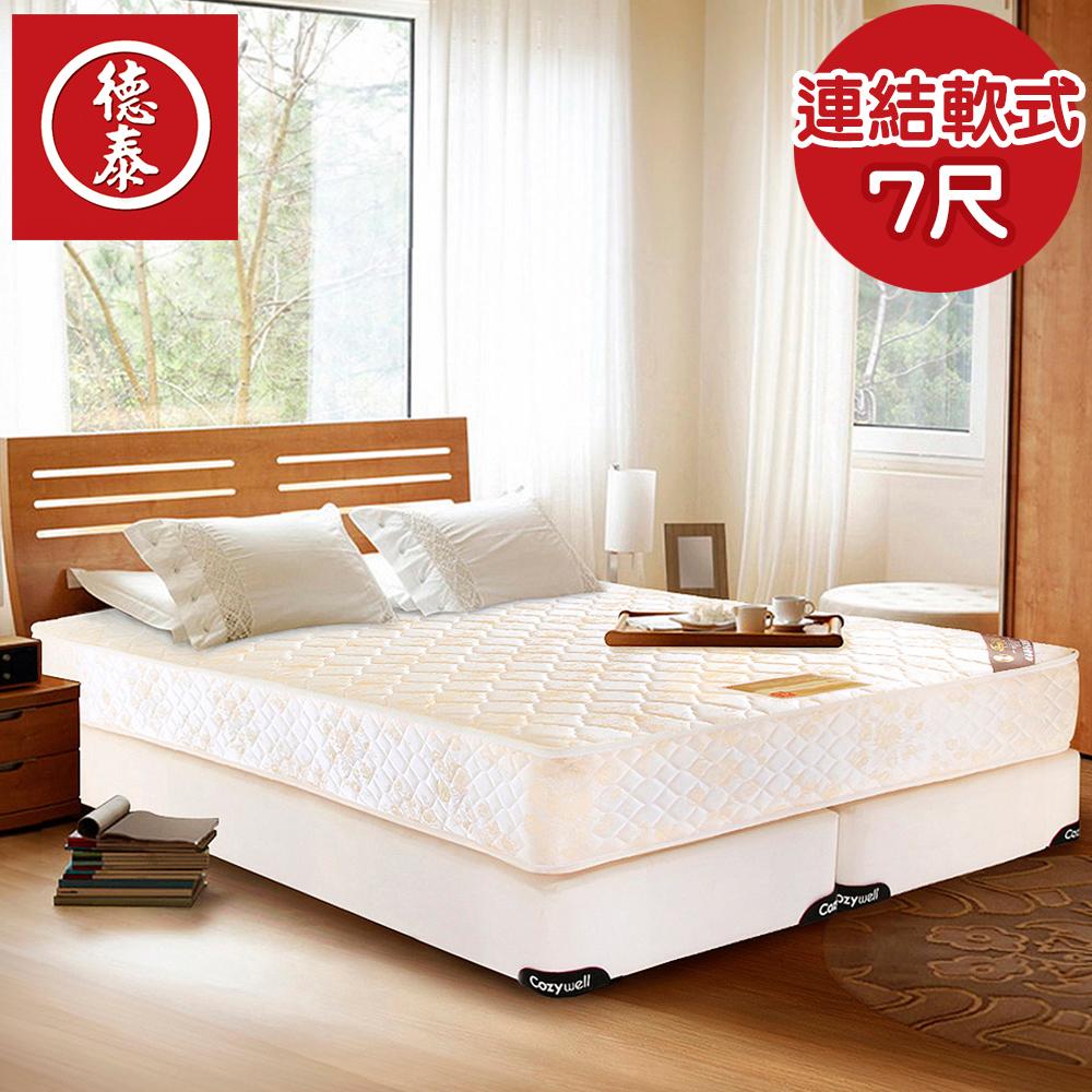 德泰 歐蒂斯系列 軟式連結式 彈簧床墊-特大7尺