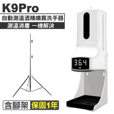 (現貨供應)K9 Pro 消毒機 自動測溫酒精噴霧洗手器(含腳架)(保固1年 非接觸式)