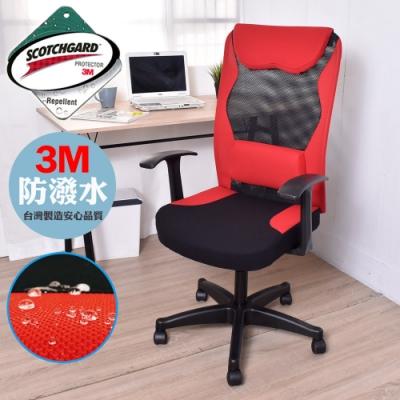 凱堡 3M防潑水美曲腰背T型高扶手辦公椅