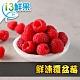 【愛上鮮果】鮮凍覆盆莓15包組(200g±10%/包) product thumbnail 1