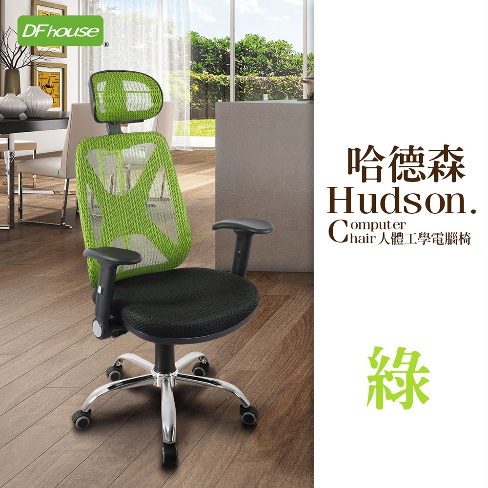 DFhouse哈德森人體工學辦公椅全配-綠色 64*64*112-135