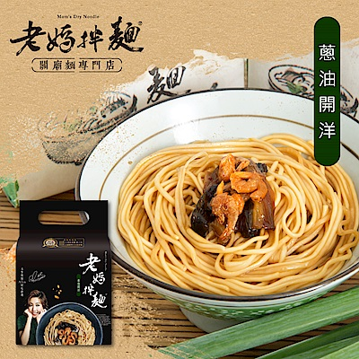 (活動)老媽拌麵 A-Lin版-蔥油開洋(4包/袋)