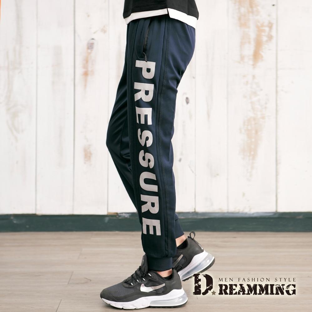 Dreamming 單側字母抽繩休閒縮口運動長褲 鬆緊 慢跑褲-共二色 (深藍)