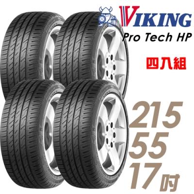 【維京】ProTech HP 運動操控輪胎_四入組_215/55/17(PTHP)