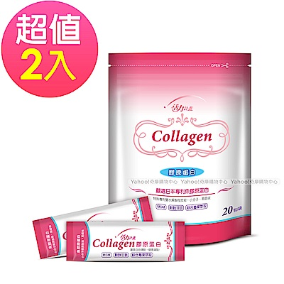 統欣生技 活力計畫 膠原蛋白(20包/袋)x2
