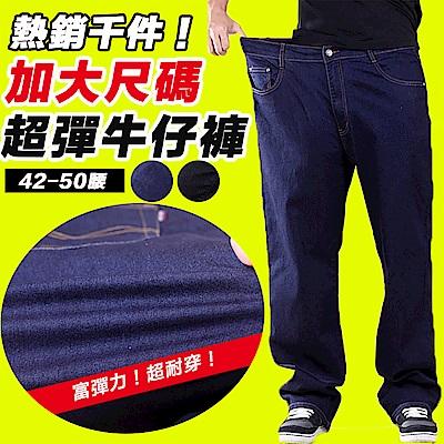 CS衣舖  加大尺碼42-50腰高彈力牛仔褲