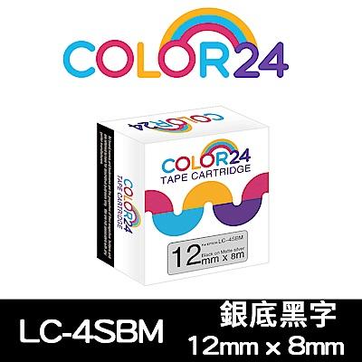 【Color24】 for Epson LK-4SBM / LC-4SBM 銀底黑字相容標籤帶(寬度12mm)