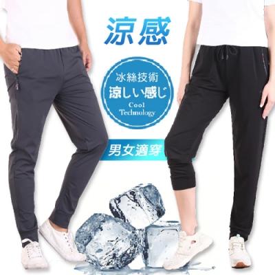 【時時樂】(2件組) CS衣舖 -5度C 冰鋒褲 冷凍褲 涼感四面彈力休閒 縮口運動褲