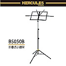 【HERCULES】BS050B / 折疊式小譜架 / 含袋