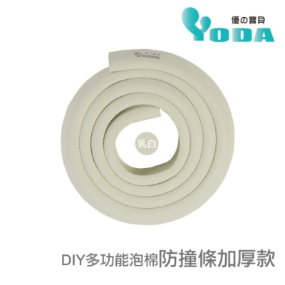 YoDa DIY多功能泡棉防撞條加厚款-乳白色