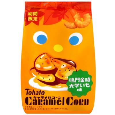 Tohato東鳩 焦糖玉米脆果-拔絲地瓜(77g)