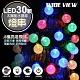 WIDE VIEW 太陽能防水氣泡球30顆LED裝飾燈組(SL-880) product thumbnail 1