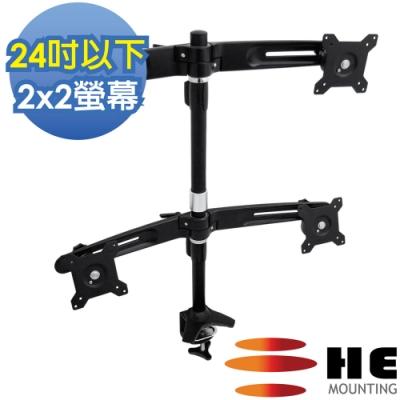 HE 四螢幕夾桌型鋁合金支架 - H744TC (適用15~24吋LED/LCD)