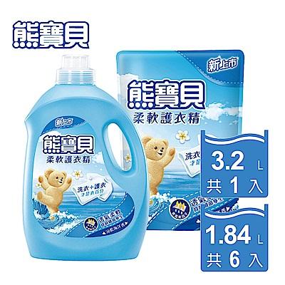 熊寶貝 柔軟護衣精1+6件組(3.2Lx1瓶+1.84Lx6包)_沁藍海洋香