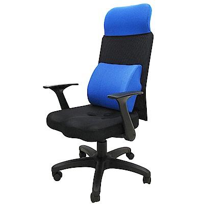 Z.O.E 奧克斯全網機能辦公椅/3D立體大腰靠 (藍色)
