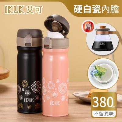 [送櫸木咖啡壺] IKUK艾可 陶瓷保溫杯彈蓋380ml