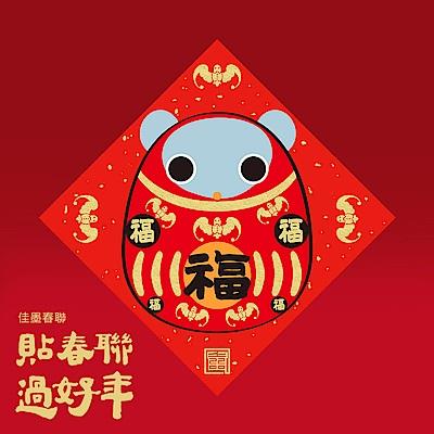 佳墨 2020鼠年春聯-大吉大利-斗方-不倒翁福