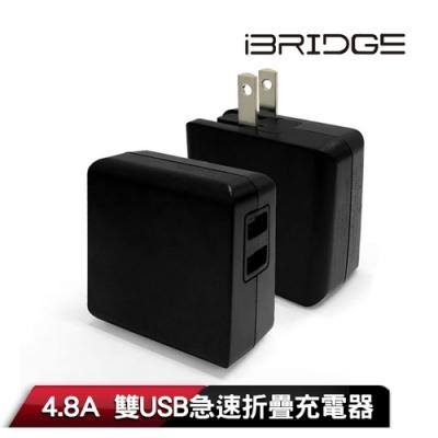 iBRIDGE 4.8A 雙USB急速折疊充電器