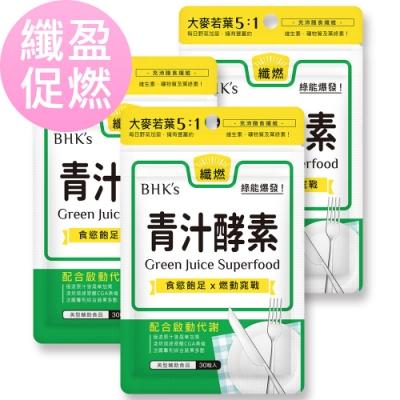 BHK's 青汁酵素錠 (30粒/袋)3袋組