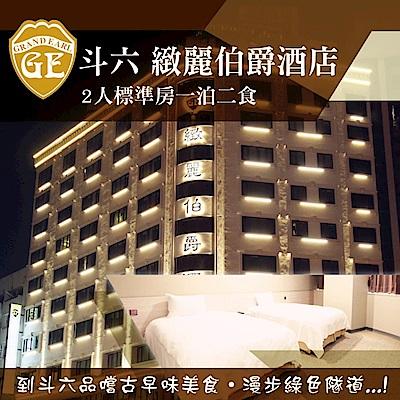 (斗六)緻麗伯爵酒店-2人一泊二食