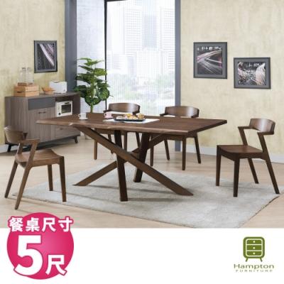 Hampton卡姆登5尺胡桃色全實木餐桌椅組-1桌4椅