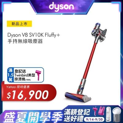 Dyson V8 SV10 Fluffy+ 無線吸塵器